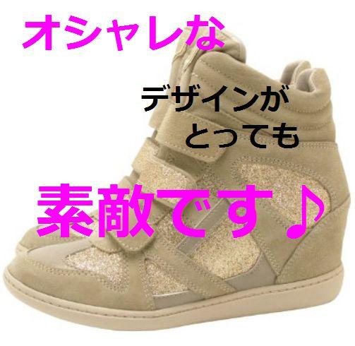 スケッチャーズ インヒールスニーカー.jpg
